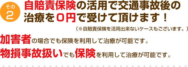 自賠責保険の活用で交通事故後の 治療を0円で受けて頂けます!
