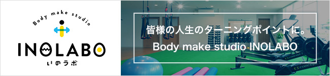 Body Make Studio INOLABO